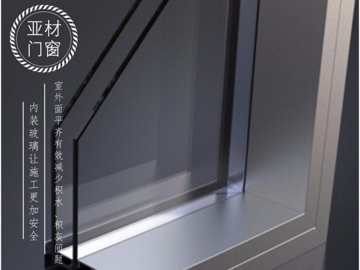 亚材门窗被评为铝合金门窗十大品牌,真是靠实力?