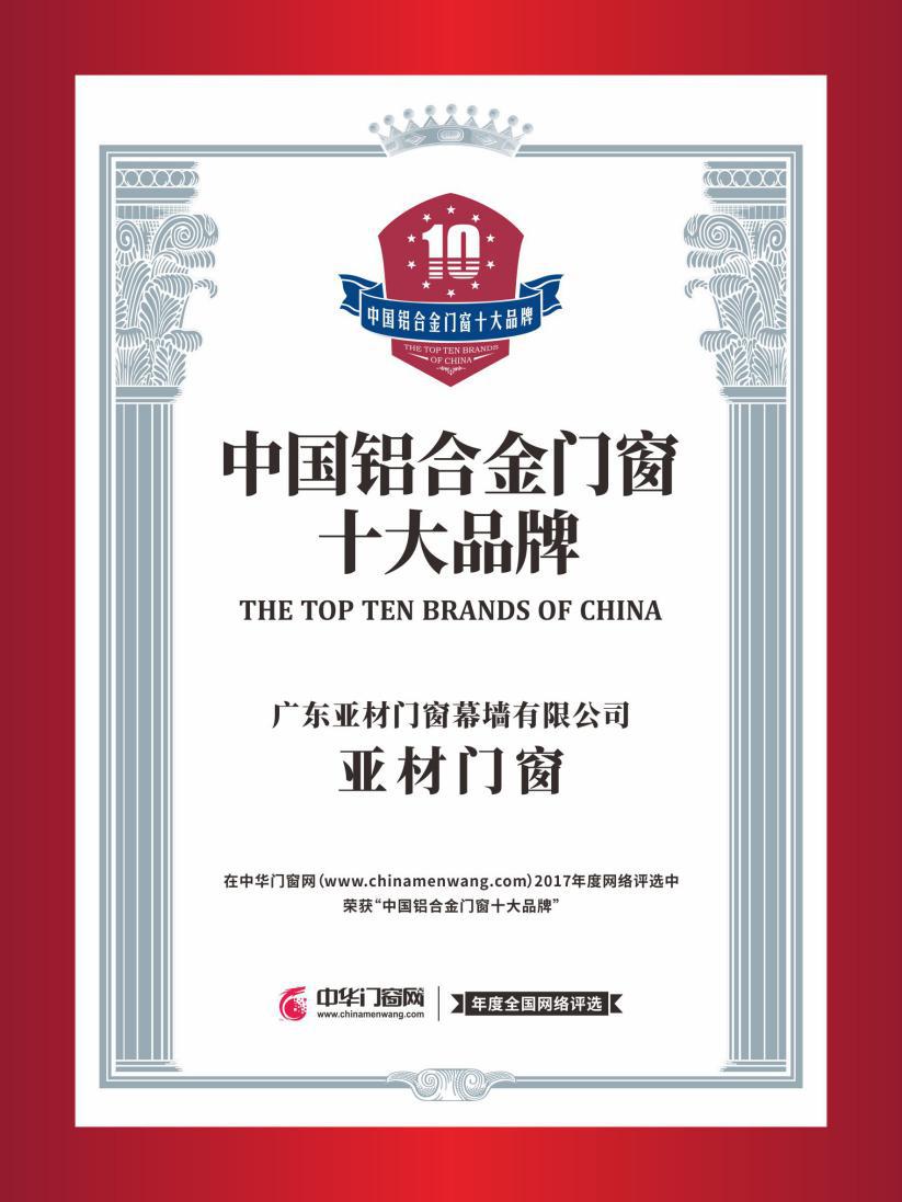 亚材门窗荣获中国铝合金门窗十大品牌